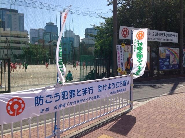 2014年9月28日(日) 中野十中にて「社会を明るくする運動」に参加