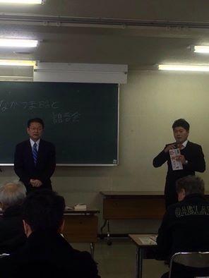 2015年2月7日(土)ながつま昭と語る会に参加