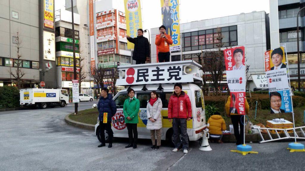 2015年2月28日(土)中野駅南口にて中野区民主党揃い踏み街宣